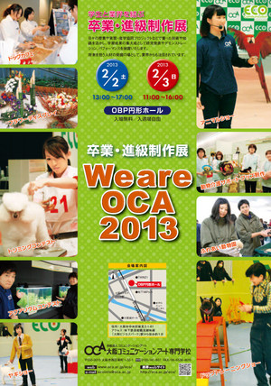 We_are2013